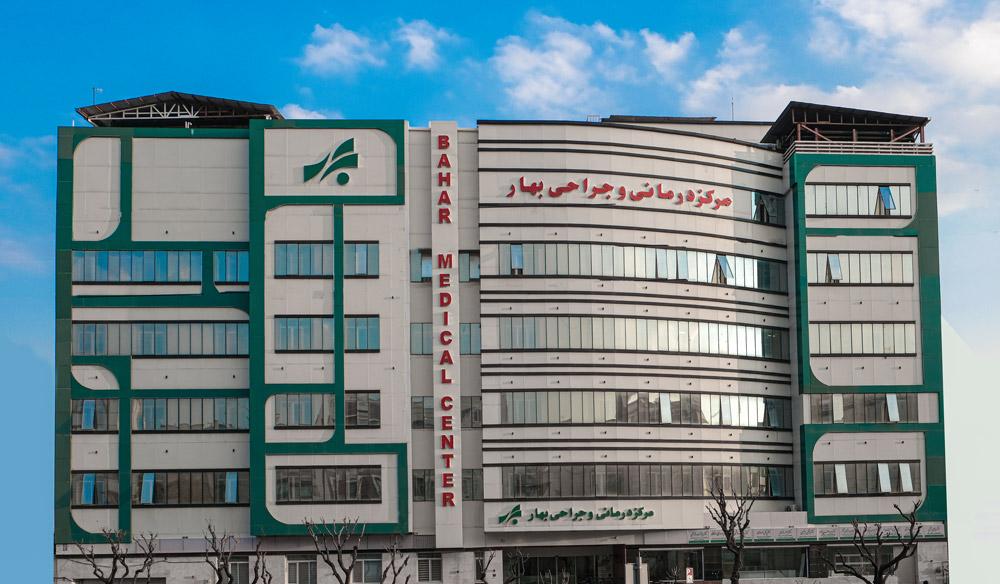 کلینیک درد تهران
